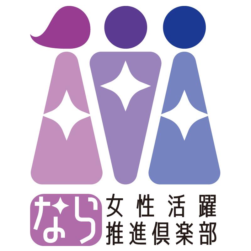 奈良女性活躍推進倶楽部