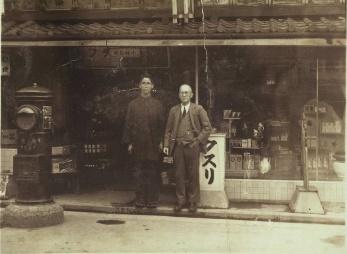 奈良市元興寺町で薬店てんぐ堂を創業