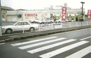 西ノ京店 開店