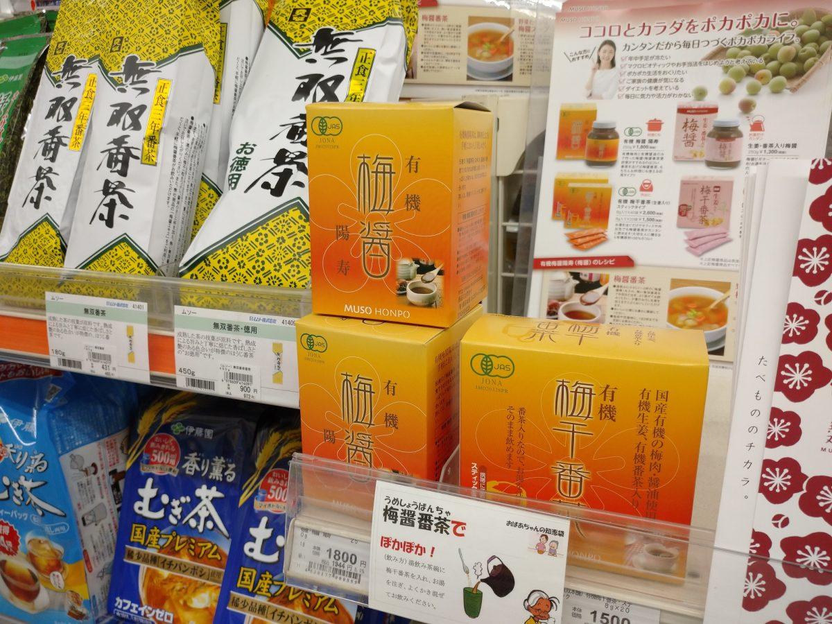 マクロビオティック(正食)・クッキングスクール生募集